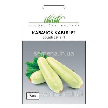Кабачок Кавили F1 салатовый, 5 шт