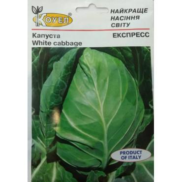 Семена Коуэл Капуста Экспресс, 0,5 г
