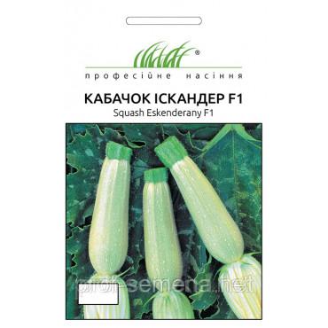 Кабачок Іскандер F1 салатовий, 5 шт