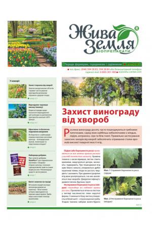 Поради  фермерам,  городникам  і  садівникам (Літо-2019)
