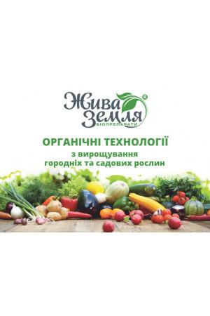Органічні технології з вирощування городніх та садових рослин