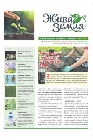 Поради  фермерам,  городникам  і  садівникам (Весна2021)