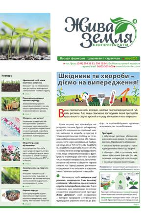 Поради  фермерам,  городникам  і  садівникам (Літо-2020)