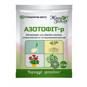 АЗОТОФІТ®-р універсальний, 35 мл