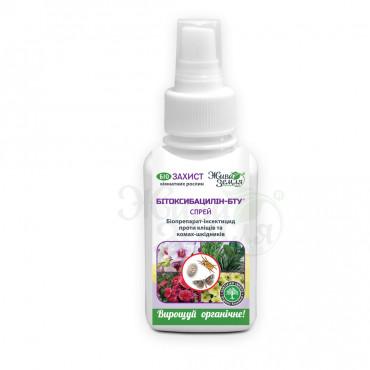 Битоксибацилин - БТУ®-р СПРЕЙ для защиты растений от вредителей, 125 мл